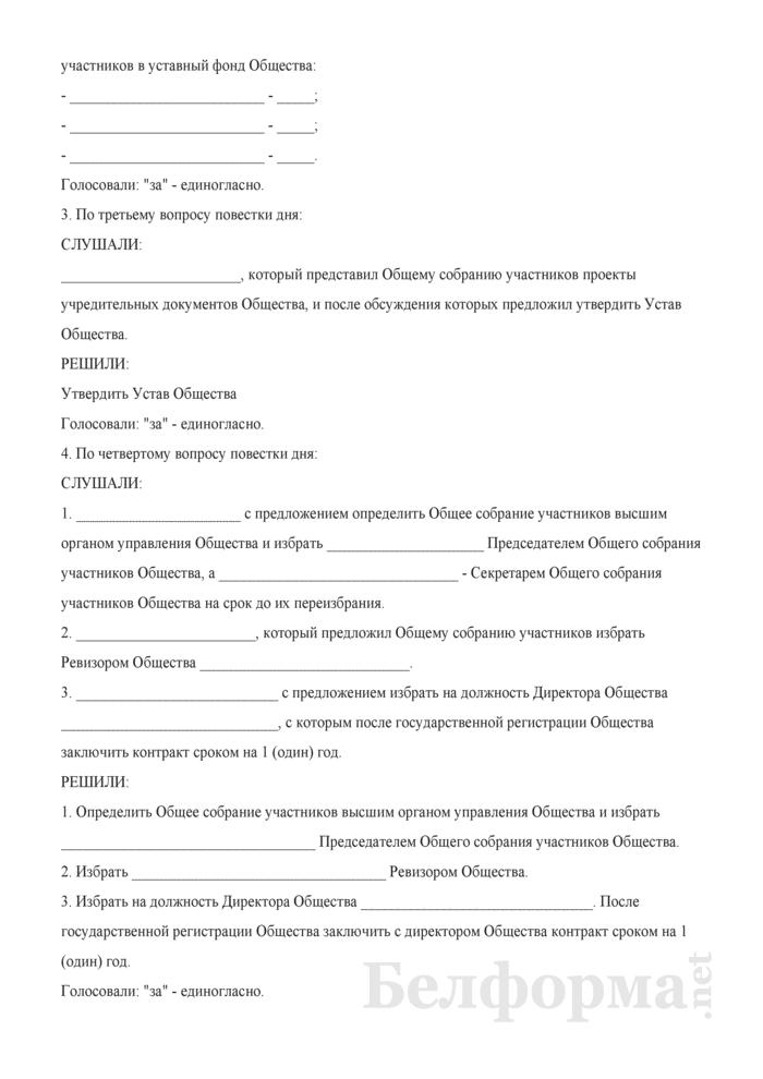 Протокол об реорганизации Частного унитарного предприятия в Общество с ограниченной ответственностью. Страница 3