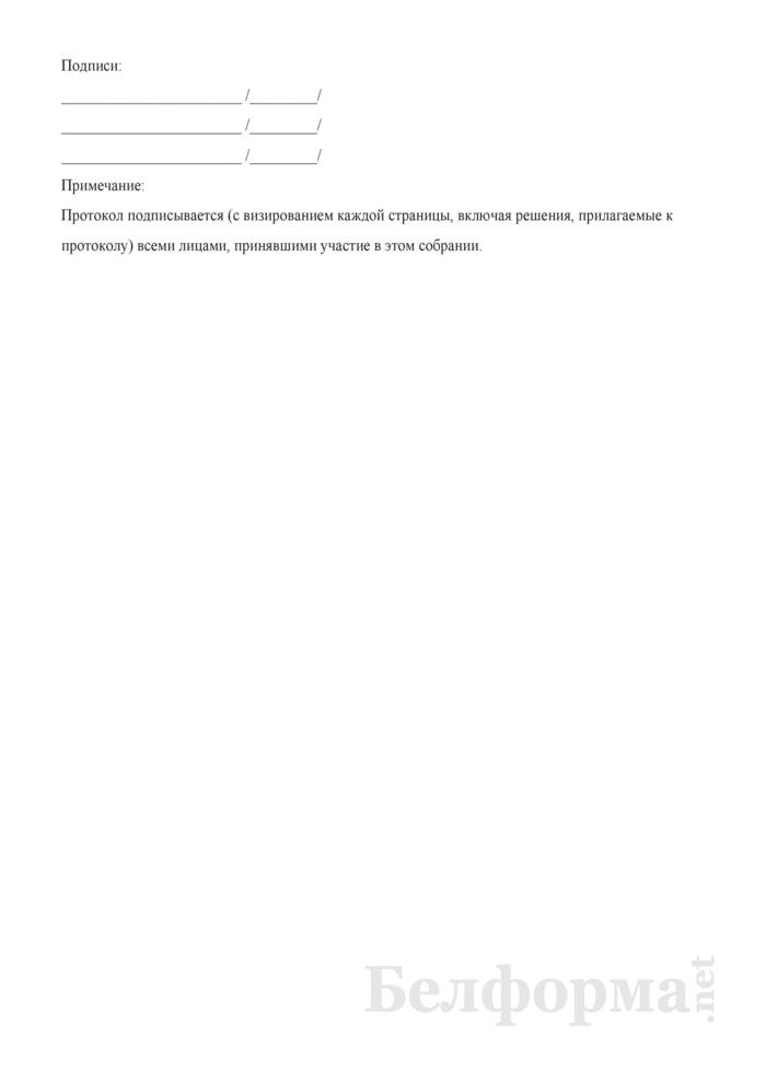 Протокол об реорганизации Частного унитарного предприятия в Общество с ограниченной ответственностью. Страница 4