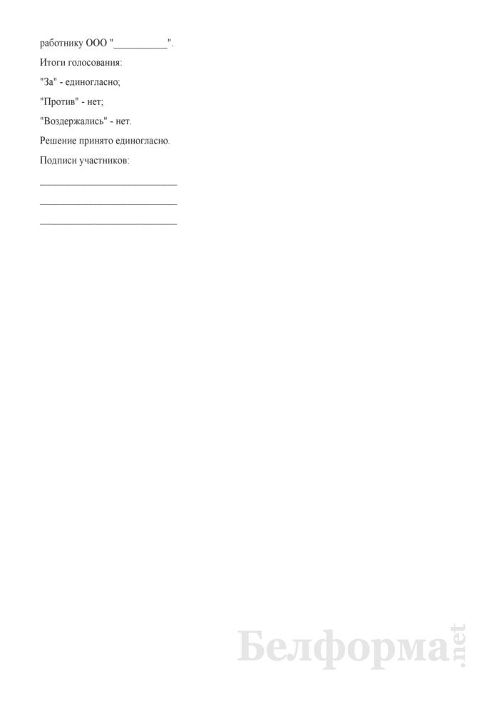 Протокол общего Собрания участников о продаже имущества аффилированному лицу. Страница 3