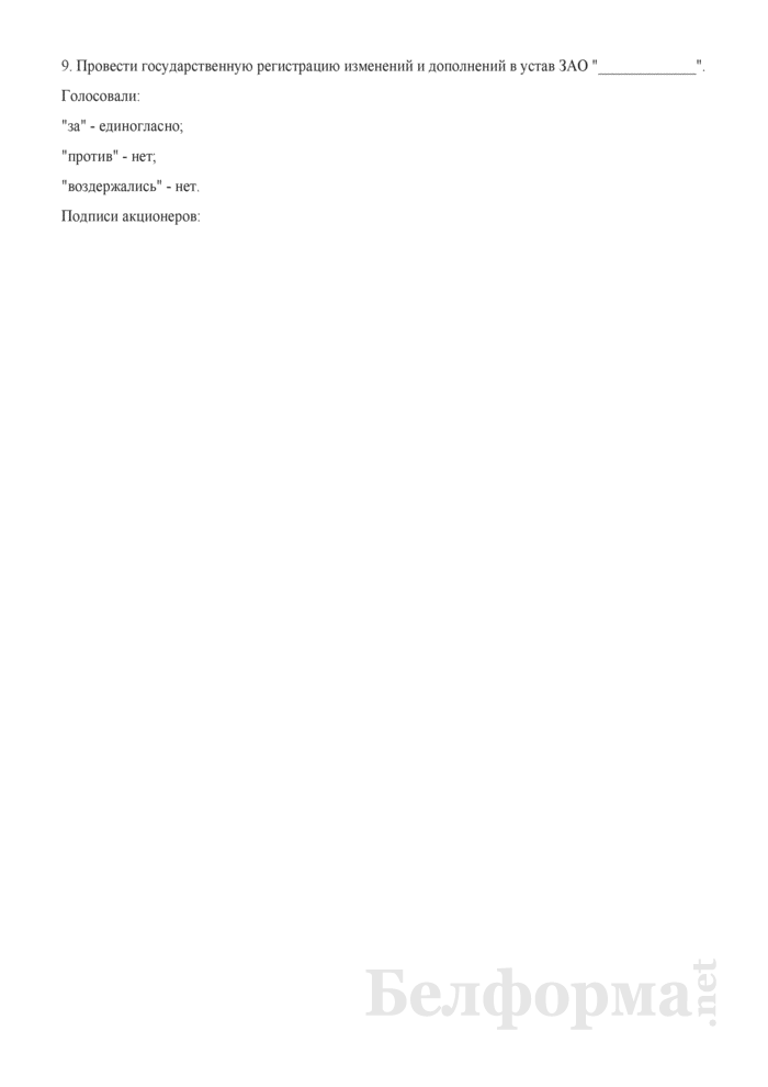 Протокол общего собрания акционеров (изменение состава акционеров в связи с заключением брачного договора). Страница 3
