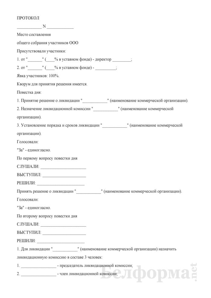 Протокол общего собрания участников ООО (о принятии решения о ликвидации предприятия, назначении ликвидационной комиссии, установлении порядка и сроков проведения ликвидации). Страница 1