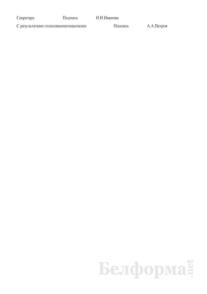 Протокол общего собрания участников хозяйственного общества о переводе на должность руководителя другого работника (Образец заполнения). Страница 2