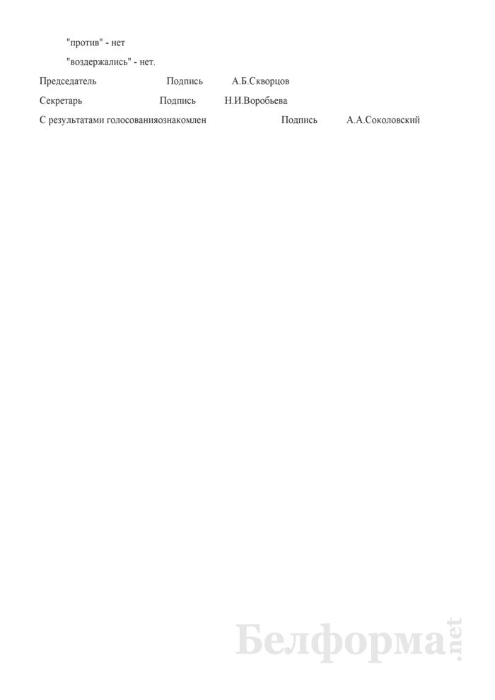 Протокол общего собрания участников хозяйственного общества об установлении совмещения по должности руководителя в связи с его увольнением (Образец заполнения). Страница 2
