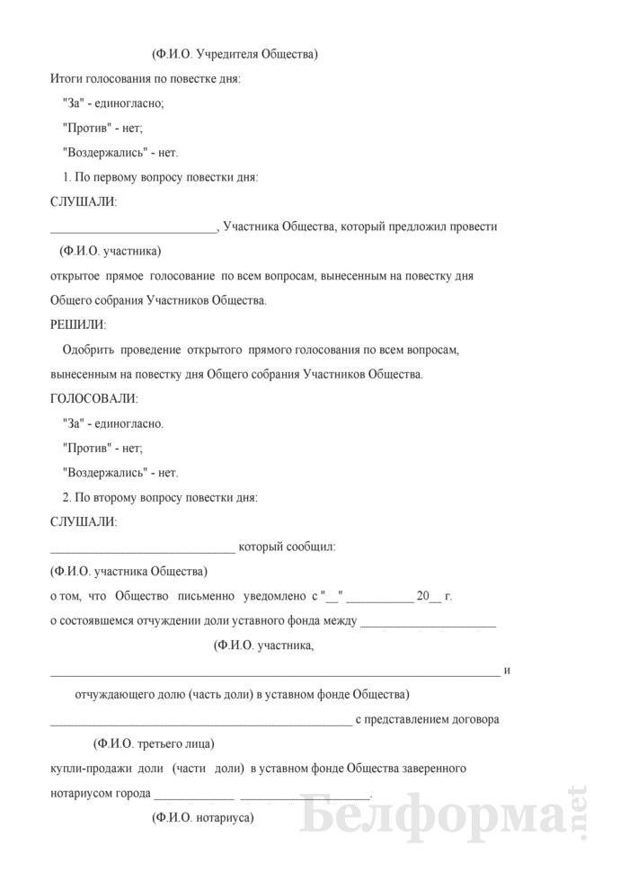 Протокол общего собрания участников о внесении изменений в учредительные документы. Страница 2