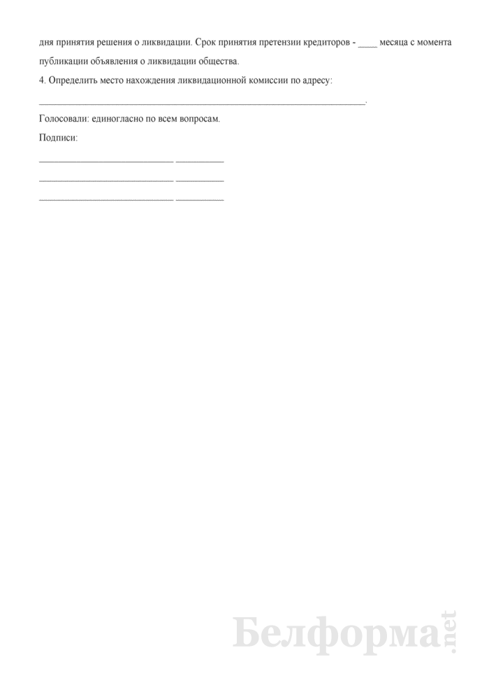 Протокол общего собрания участников общества с ограниченной ответственностью (о ликвидации). Страница 2