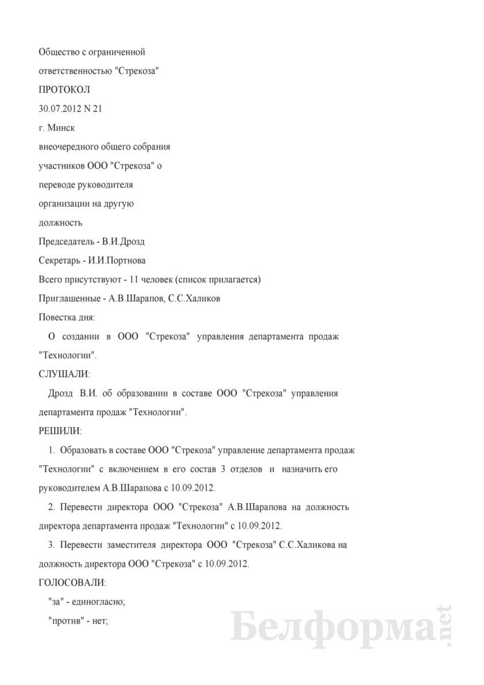Протокол общего собрания участников общества с ограниченной ответственностью о переводе на другую должность руководителя организации (Образец заполнения). Страница 1