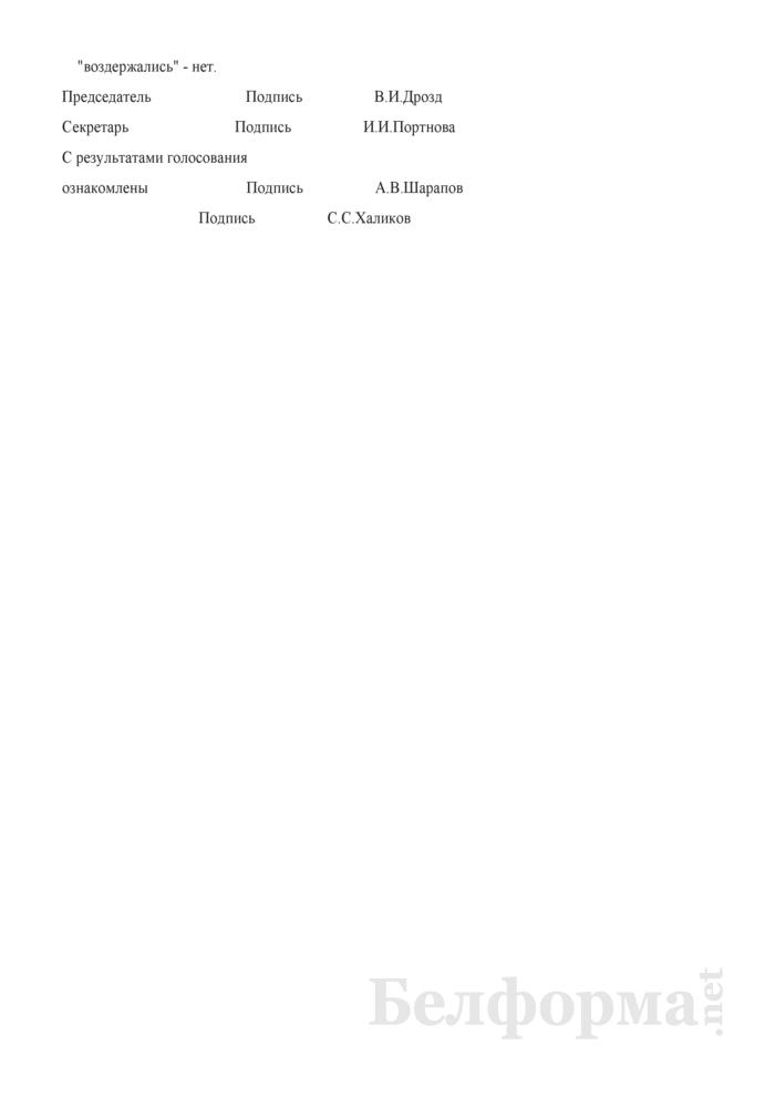 Протокол общего собрания участников общества с ограниченной ответственностью о переводе на другую должность руководителя организации (Образец заполнения). Страница 2