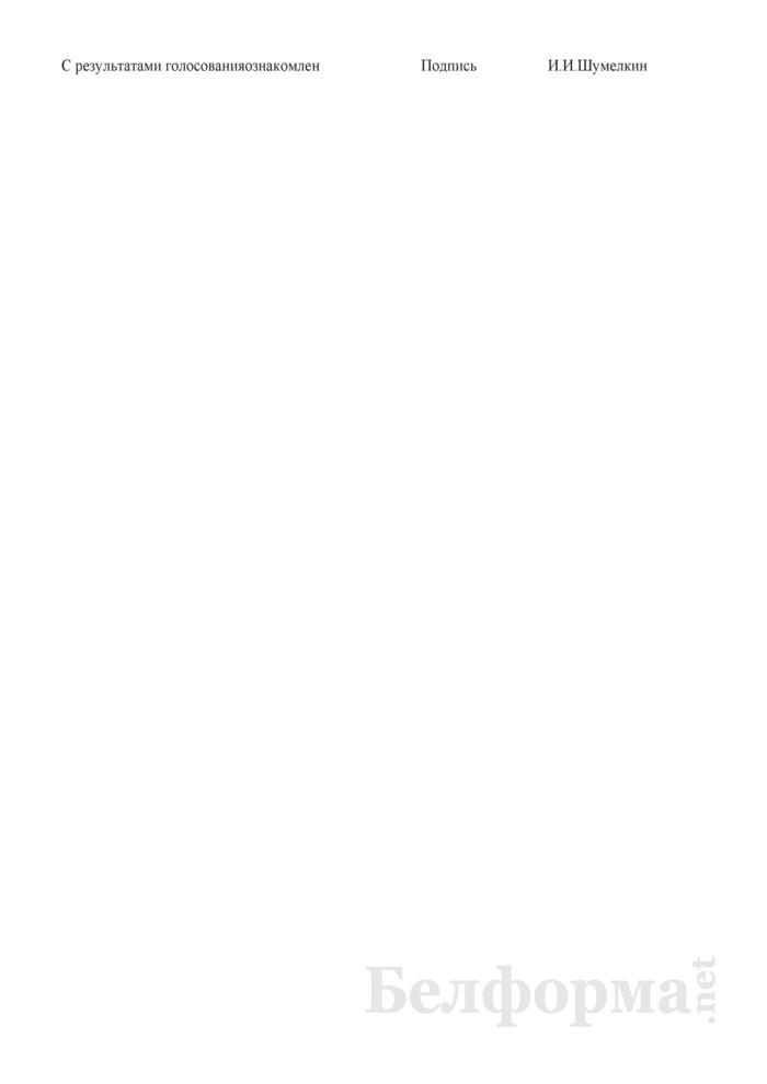 Протокол общего собрания участников общества с ограниченной ответственностью о продлении контракта с руководителем этого общества (Образец заполнения). Страница 2