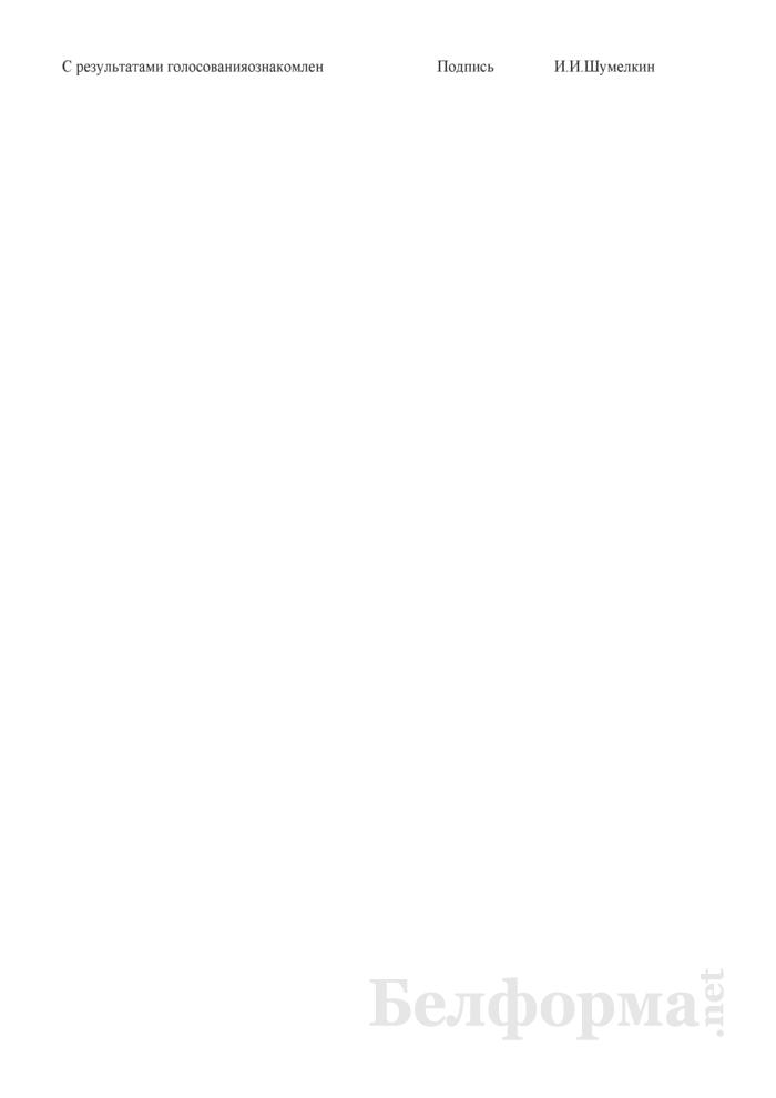 Протокол общего собрания участников общества с ограниченной ответственностью о заключении контракта с руководителем организации на новый срок (Образец заполнения). Страница 2