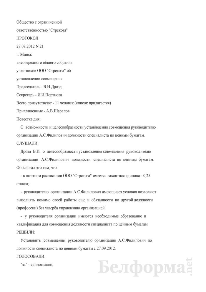 Протокол общего собрания участников общества с ограниченной ответственностью об установлении совмещения руководителю организации (Образец заполнения). Страница 1