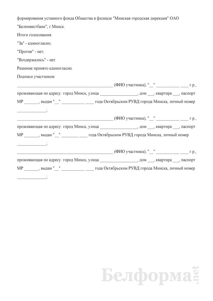 Протокол общего собрания учредителей ОДО. Страница 3
