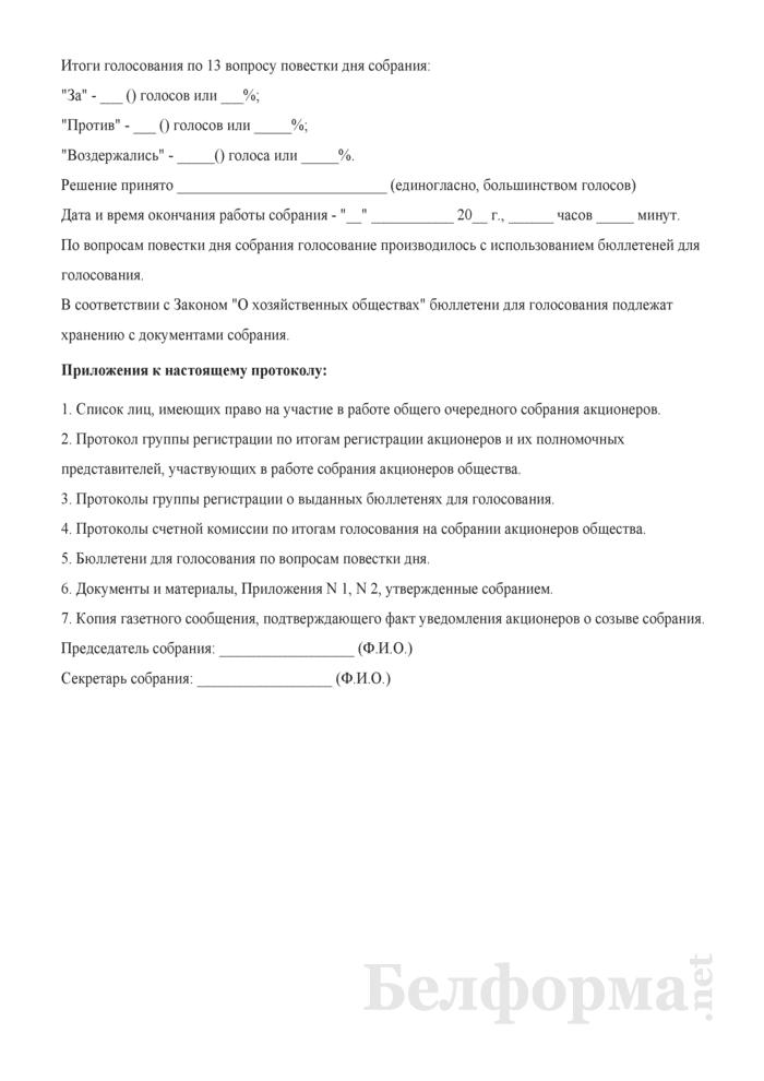 Протокол очередного (годового) общего собрания акционеров открытого акционерного общества с государственной долей собственности. Страница 10