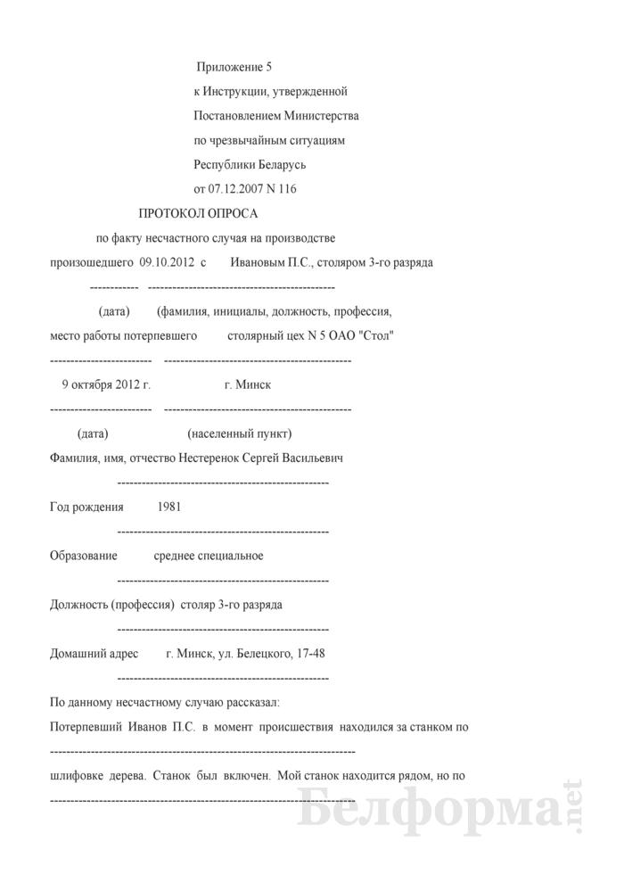 Протокол опроса по факту несчастного случая (Образец заполнения). Страница 1