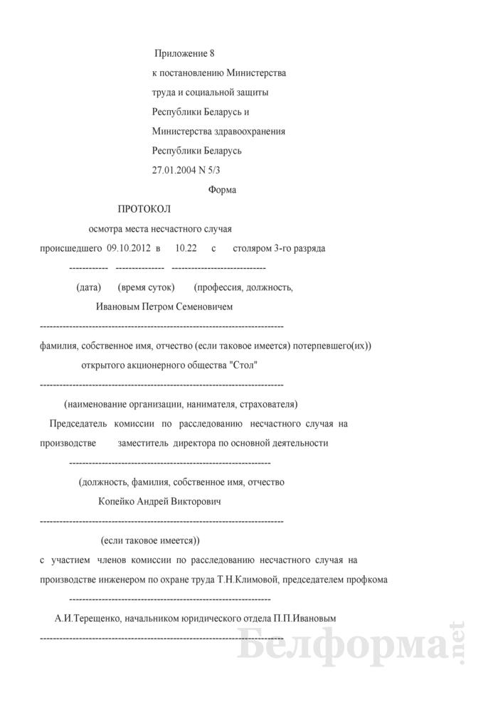 Протокол осмотра места несчастного случая (Образец заполнения). Страница 1