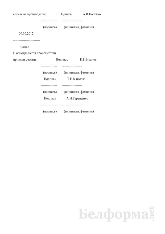 Протокол осмотра места несчастного случая (Образец заполнения). Страница 3
