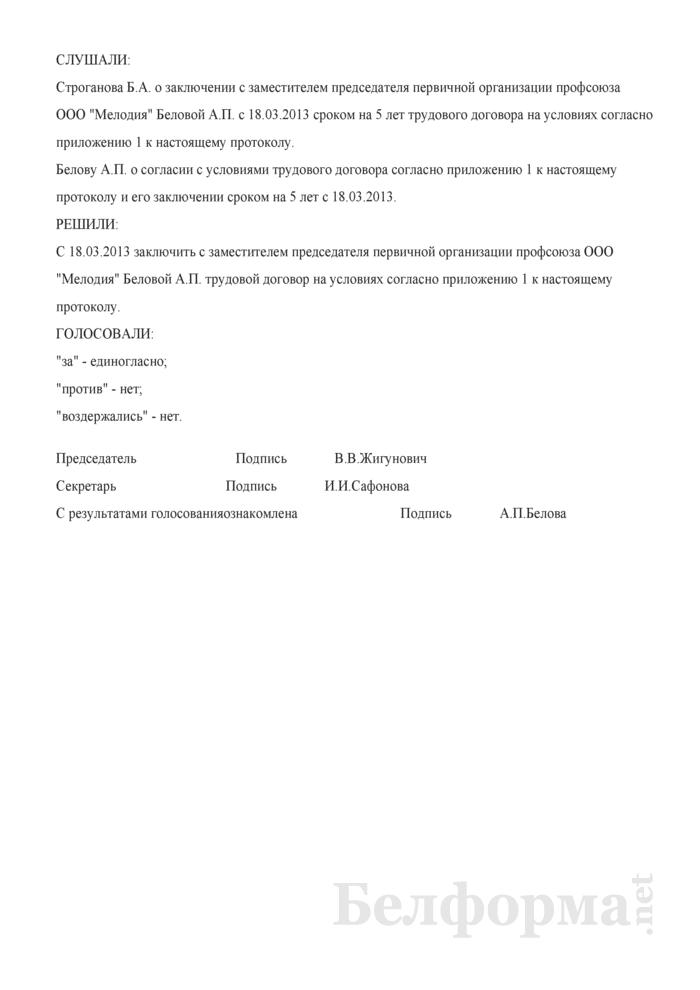 Протокол профсоюза об избрании на выборную должность с освобождением от основной работы (Образец заполнения). Страница 2