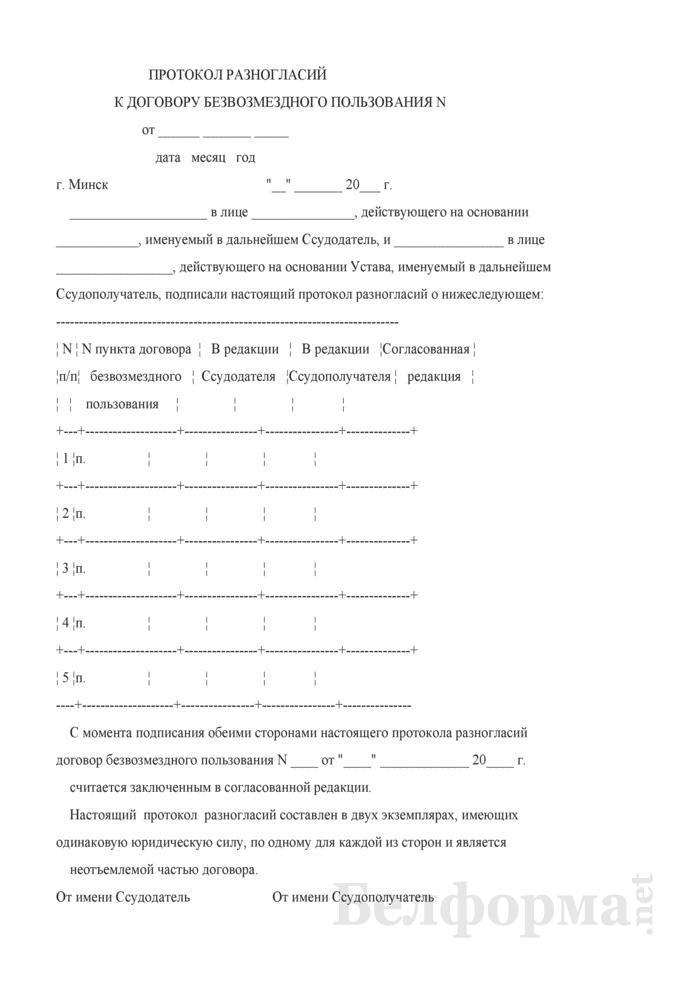 Протокол разногласий к договору безвозмездного пользования. Страница 1