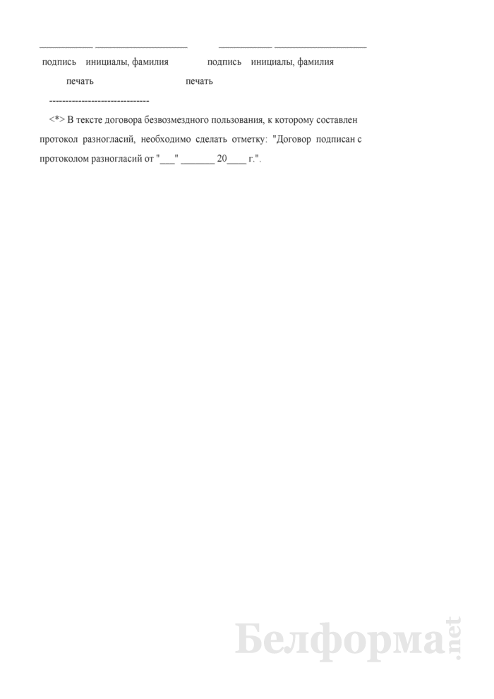 Протокол разногласий к договору безвозмездного пользования. Страница 2