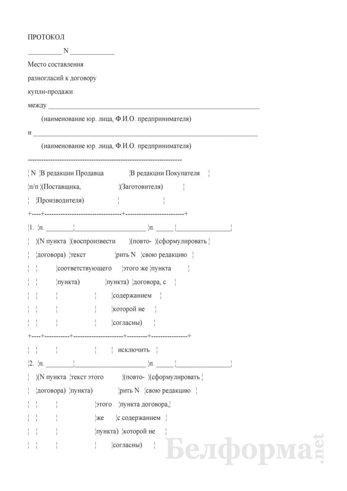 Протокол разногласий к договору купли-продажи (поставки, контрактации). Страница 1