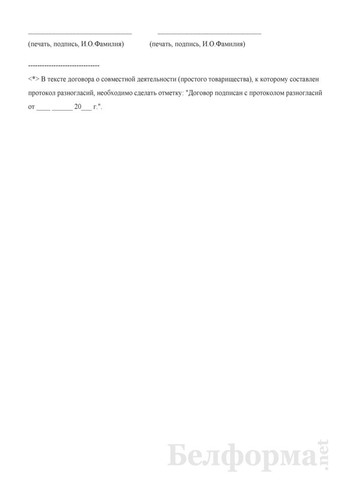 Протокол разногласий к договору о совместной деятельности (простого товарищества). Страница 2