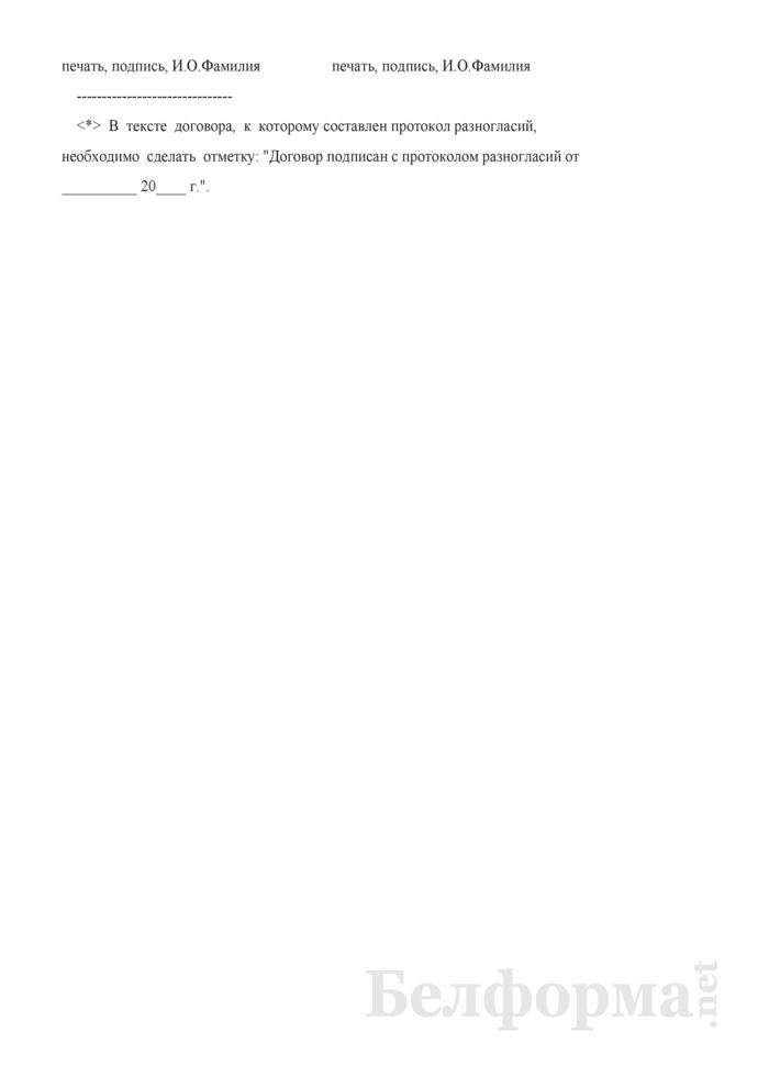 Протокол разногласий к договору о возложении обязательств на третье лицо. Страница 2