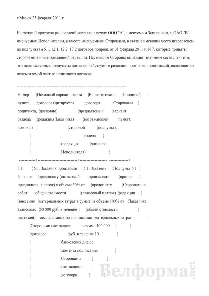 Протокол разногласий к договору подряда о выполнении работ по изготовлению продукции. Страница 1