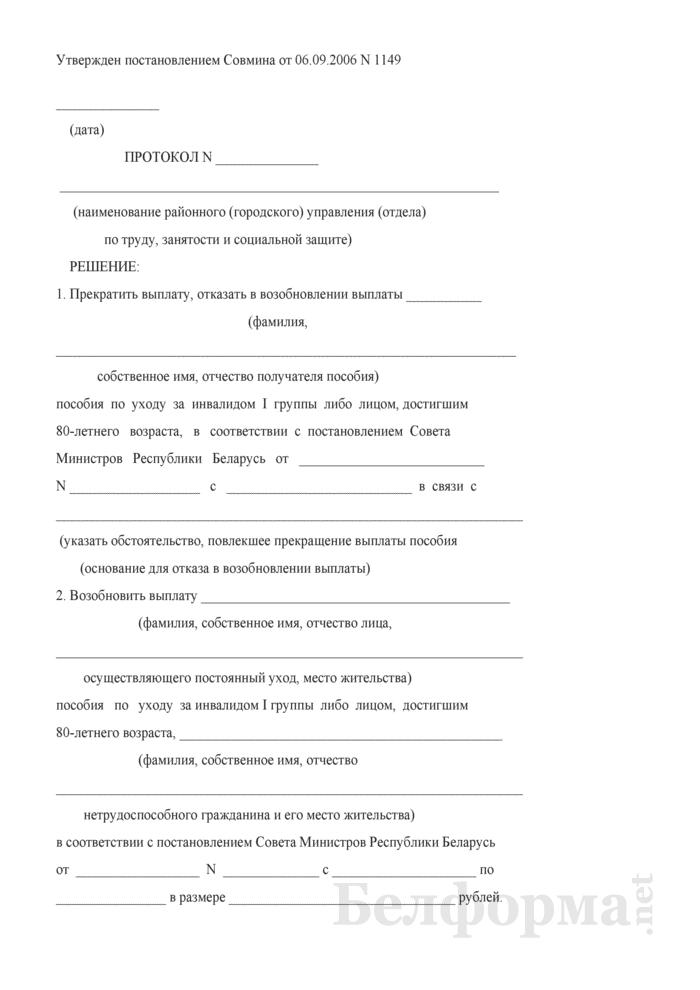 Протокол решения о прекращении выплаты пособия по уходу за инвалидом I группы либо лицом, достигшим 80-летнего возраста. Страница 1