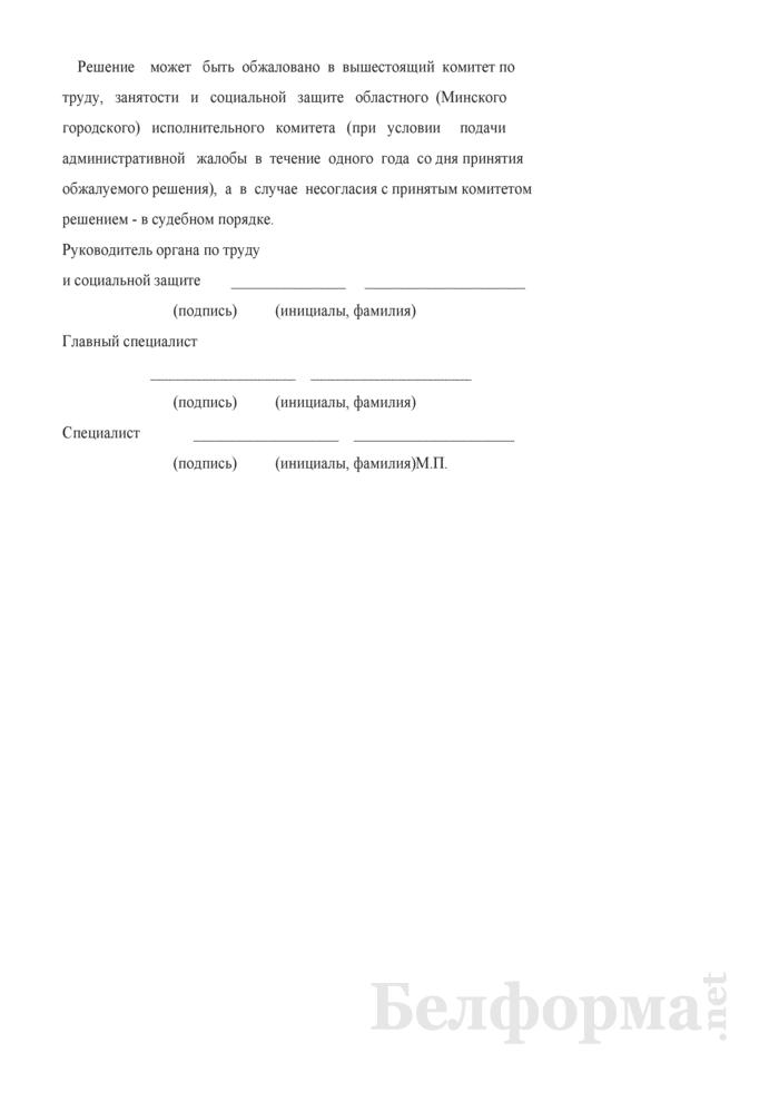 Протокол решения о прекращении выплаты пособия по уходу за инвалидом I группы либо лицом, достигшим 80-летнего возраста. Страница 2