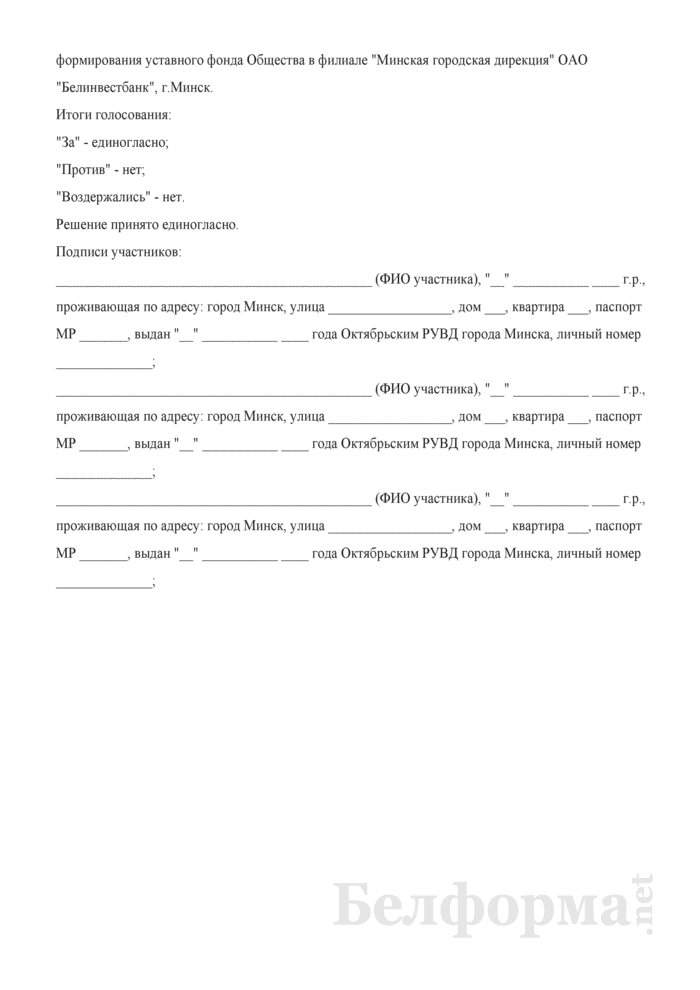 Протокол собрания об учреждении ОДО. Страница 3