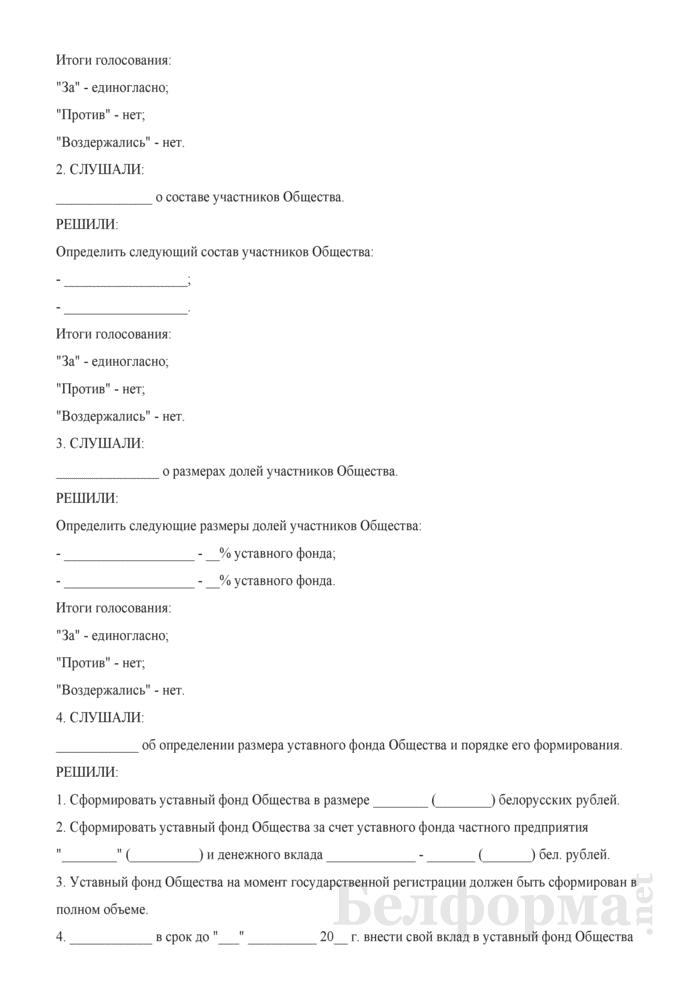 Протокол собрания участников общества с ограниченной ответственностью о создании Общества с ограниченной ответственностью путем преобразования частного предприятия. Страница 2