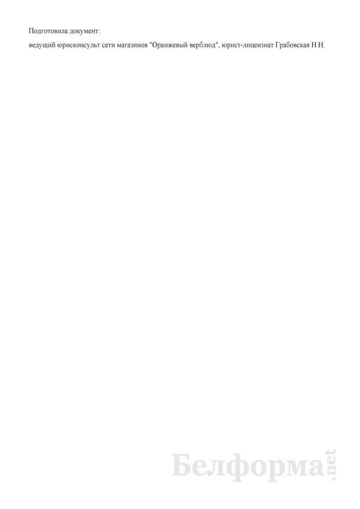 Протокол собрания участников общества с ограниченной ответственностью о создании Общества с ограниченной ответственностью путем преобразования частного предприятия. Страница 6