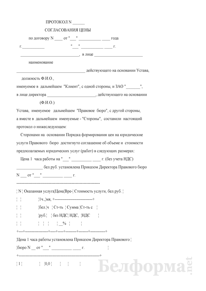 Протокол согласования цены. Страница 1