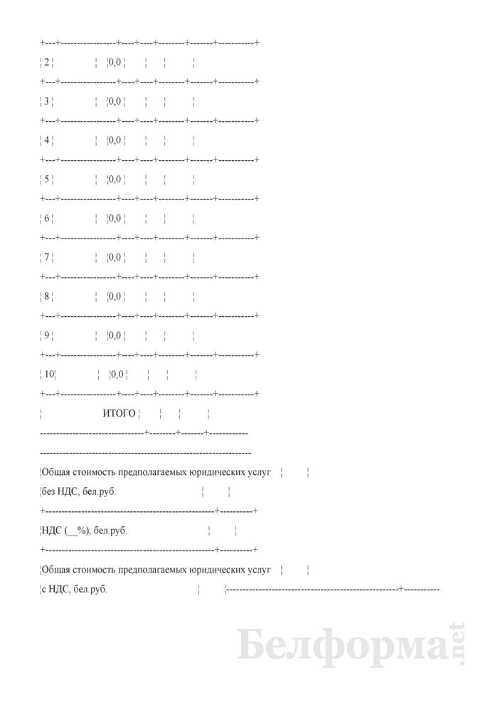 Протокол согласования цены. Страница 2