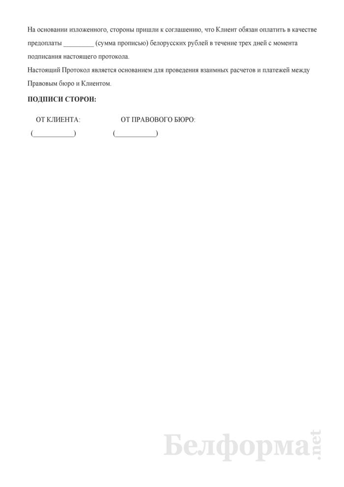Протокол согласования цены. Страница 3