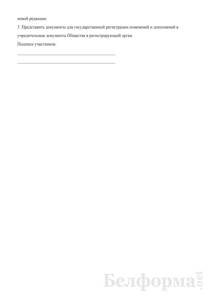 """Протокол внеочередного общего собрания участников общества с дополнительной ответственностью по вопросу приведения учредительных документов Общества в соответствие с требованиями Закона Республики Беларусь """"О хозяйственных обществах"""". Страница 2"""