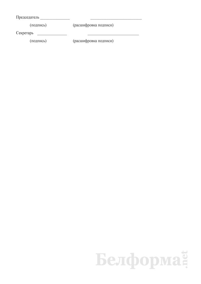 Протокол внеочередного общего собрания участников общества с ограниченной ответственностью об увеличении уставного фонда. Страница 2