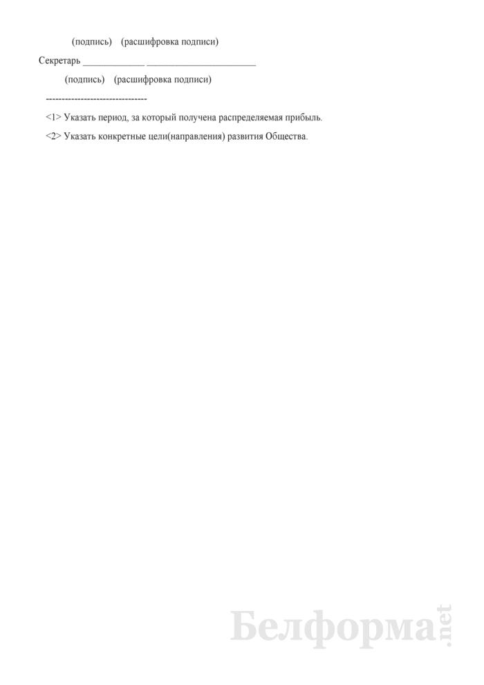Протокол внеочередного собрания участников общества с ограниченной ответственностью о направлении части чистой прибыли на развитие Общества. Страница 2
