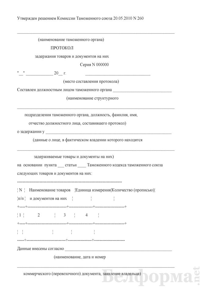 Протокол задержания товаров и документов на них. Страница 1