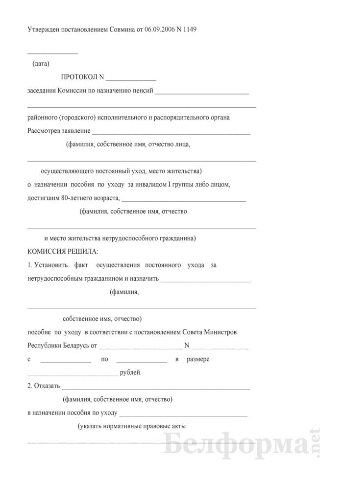 Протокол заседания Комиссии по назначению пенсий по вопросу назначения выплаты пособия по уходу за инвалидом I группы либо лицом, достигшим 80-летнего возраста. Страница 1