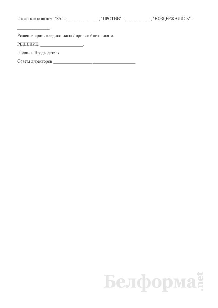 Протокол заседания Совета директоров Общества с ограниченной ответственностью (заочное). Страница 2