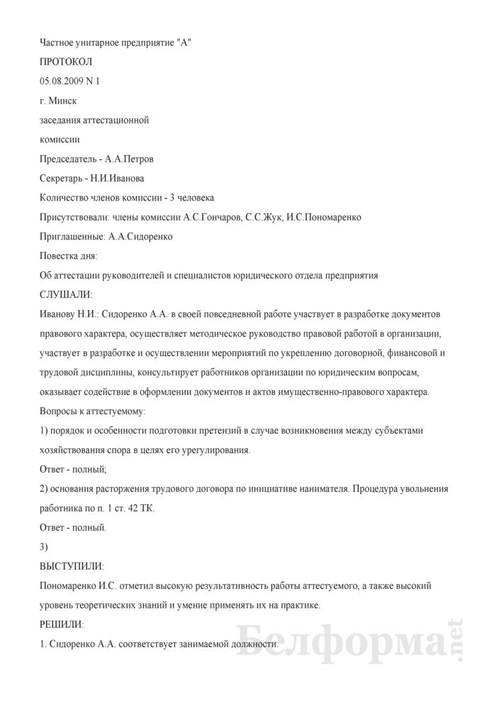 Протокол заседания аттестационной комиссии (Образец заполнения). Страница 1