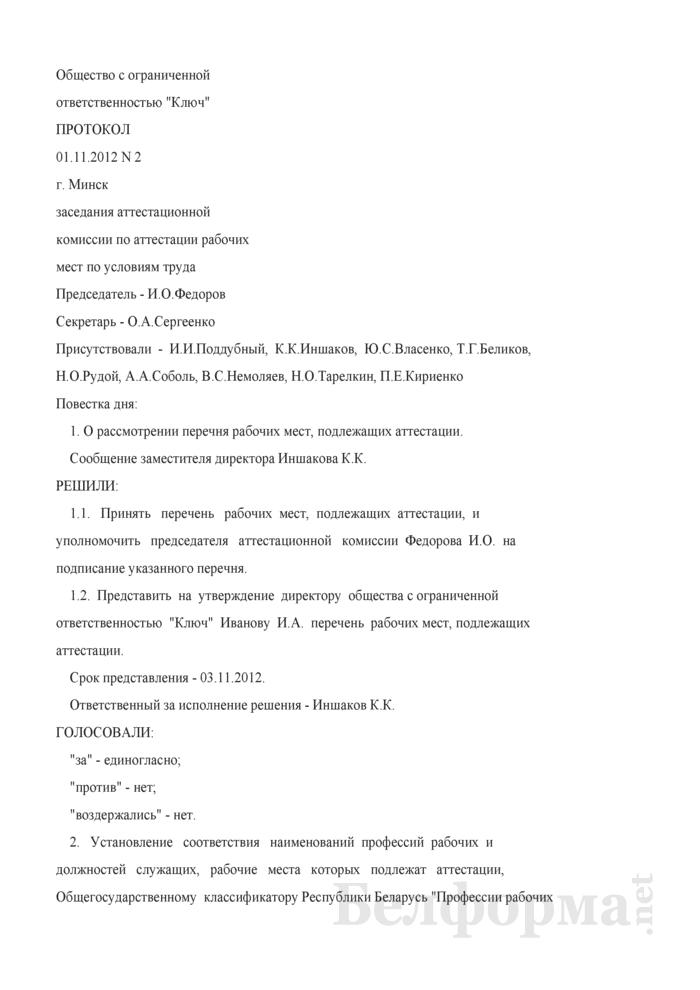 Протокол заседания аттестационной комиссии по аттестации рабочих мест по условиям труда (с перечнем рабочих мест, подлежащих аттестации) (Образец заполнения). Страница 1