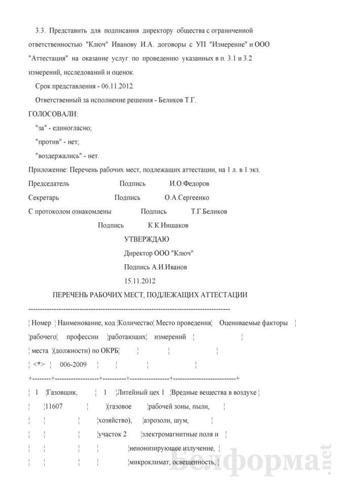 Протокол заседания аттестационной комиссии по аттестации рабочих мест по условиям труда (с перечнем рабочих мест, подлежащих аттестации) (Образец заполнения). Страница 3