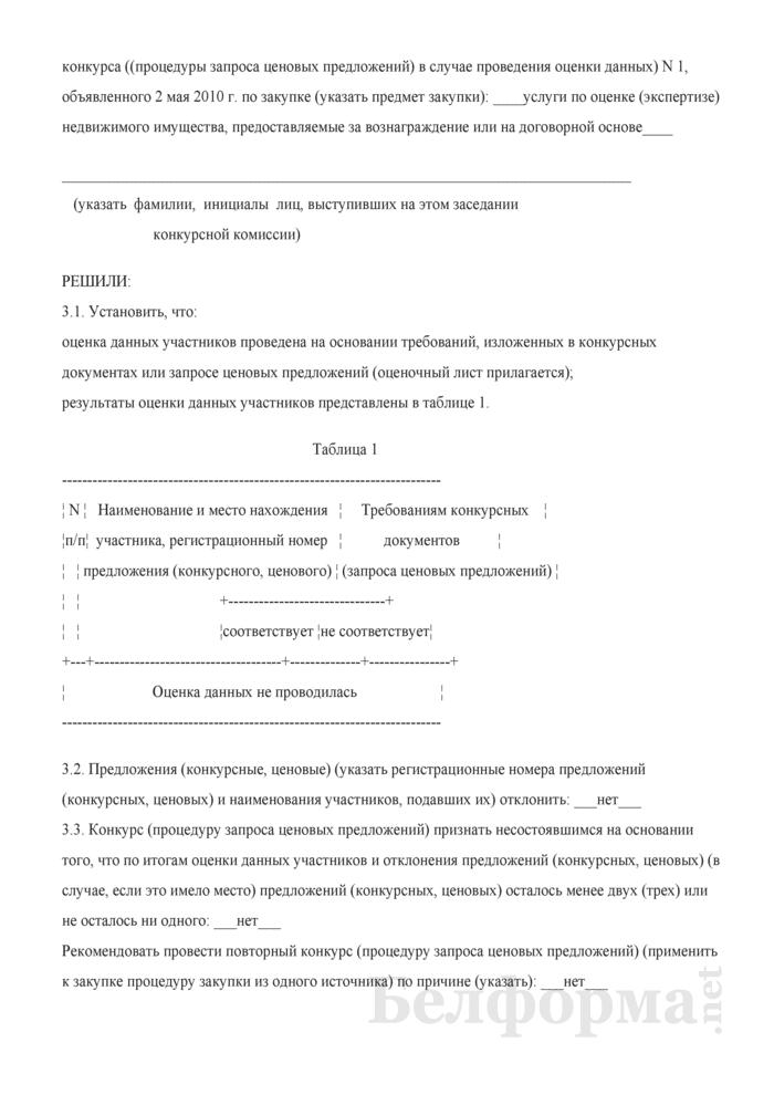 Протокол заседания ценовой комиссии (Образец составления). Страница 4