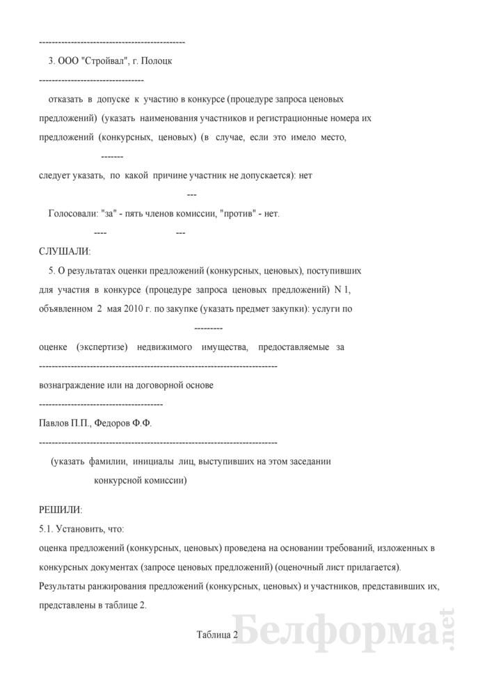 Протокол заседания ценовой комиссии (Образец составления). Страница 6