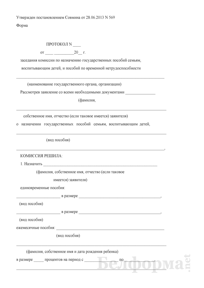 Протокол заседания комиссии по назначению государственных пособий семьям, воспитывающим детей, и пособий по временной нетрудоспособности (Форма) (Решение комиссии о назначении (отказе в назначении) государственных пособий). Страница 1