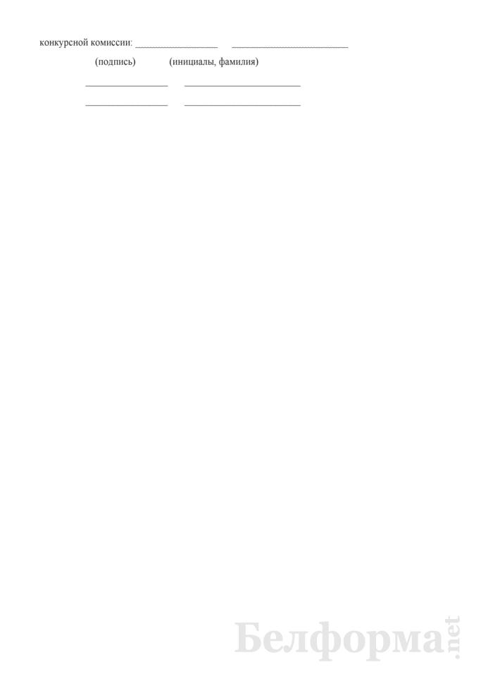 Протокол заседания конкурсной комиссии по вскрытию конвертов с конкурсными предложениями в подрядных торгах на строительство объектов в Республике Беларусь. Страница 3