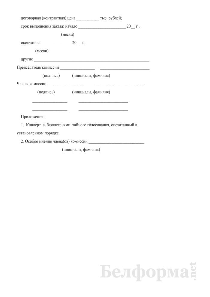 Протокол заседания конкурсной комиссии по выбору победителя подрядных торгов на строительство объектов в Республике Беларусь. Страница 2