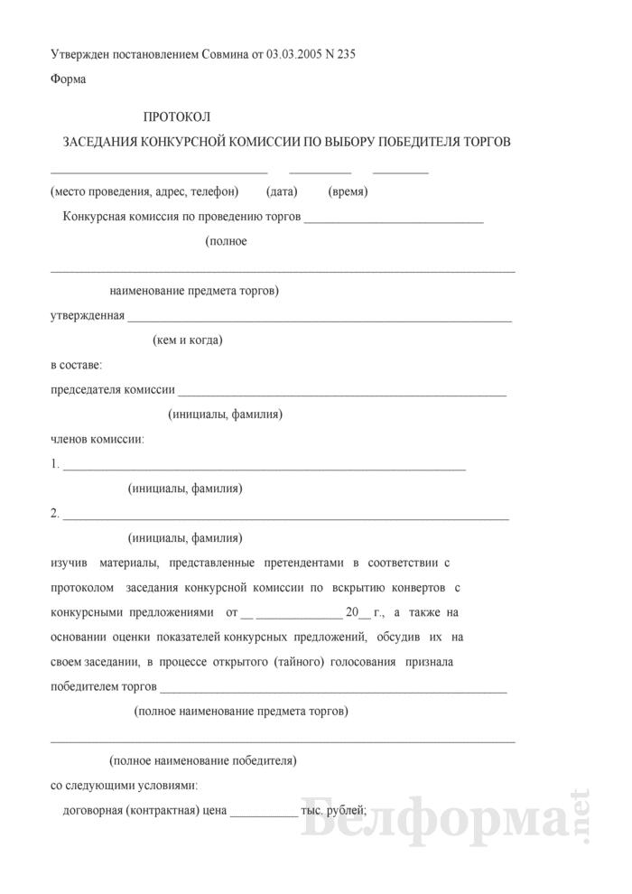 Протокол заседания конкурсной комиссии по выбору победителя торгов. Страница 1