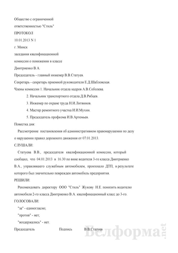 Протокол заседания квалификационной комиссии о понижении водителя автомобиля в классе (Образец заполнения). Страница 1